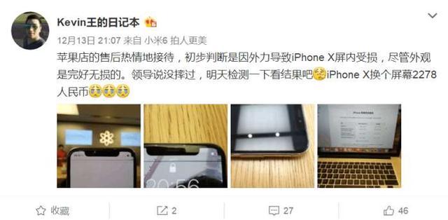 苹果iPhone X的屏国内首坏,用户都心疼哭了
