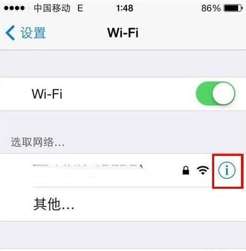 iPhone X 连上了wifi总会突然断掉怎么办?