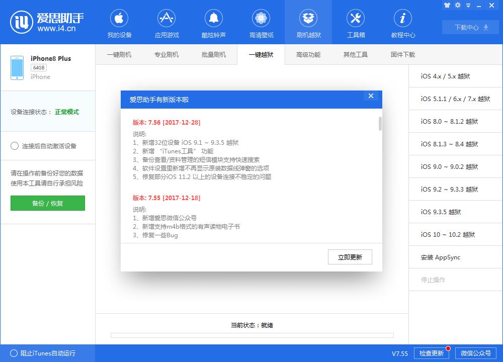 iOS 10-iOS 11越狱消息汇总及工具教程合集