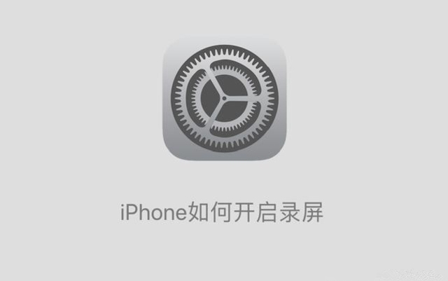 iOS 11如何开启录屏功能?苹果手机录屏功能使用方法