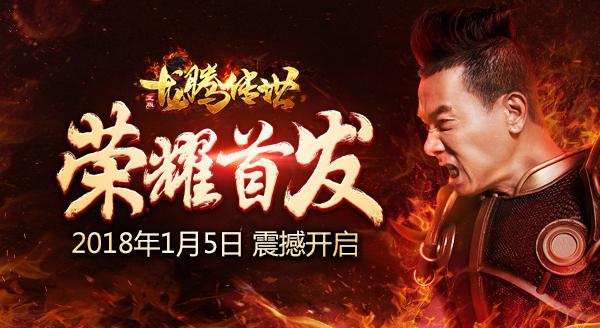 正版传奇《龙腾传世》今日上线 陈小春发集合号令