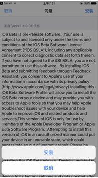 如何更新到iOS11.2.5Beta系统?更新iOS11.2.5Beta系统的两种方法