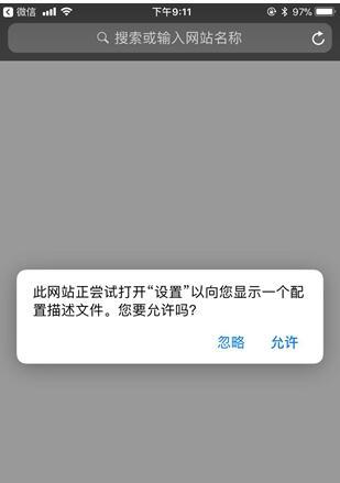 iOS更新很烦人?二种方法教你屏蔽更新检查