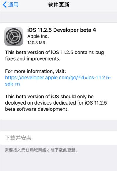 苹果iOS 11.2.5 beta4系统更新了哪些内容?可查看电池状态吗