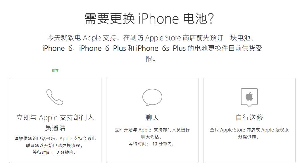 以下方法可提升更换iPhone官方电池的效率