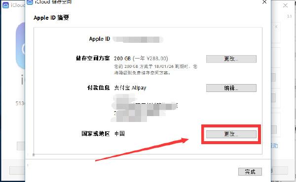 """不想使用苹果iCloud""""云上贵州""""?Apple ID转区指南"""