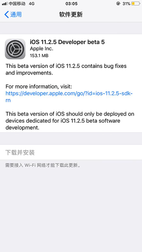 苹果iOS 11.2.5 beta 5发布:继续修复与提升