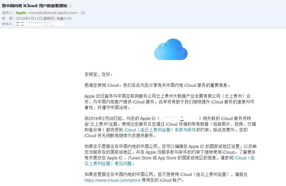 """中国iCloud准备迁移 国外用户也会""""中招""""?"""