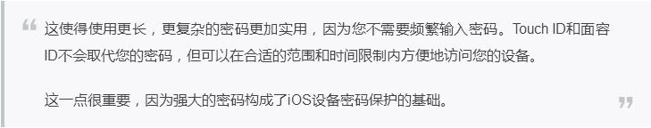 苹果更新iOS安全保护白皮书:加入面容ID和Apple Pay Cash