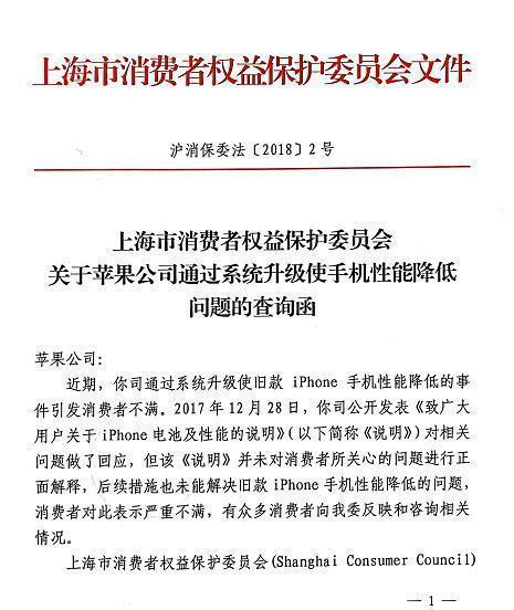 因旧款iPhone变慢,上海消保委要求苹果限期答复4个问题