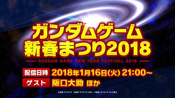 万代「高达游戏新春祭典2018」今晚开启 将公布全新作品
