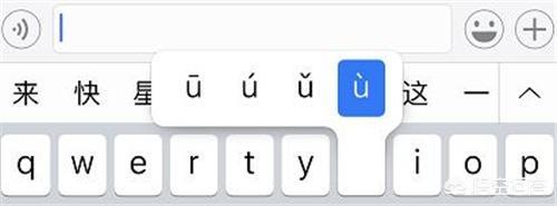 iPhone手机iOS系统哪些输入法好用