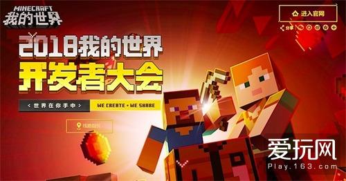 """从水立方到中国美院 网易再造""""巨大游戏周边"""""""