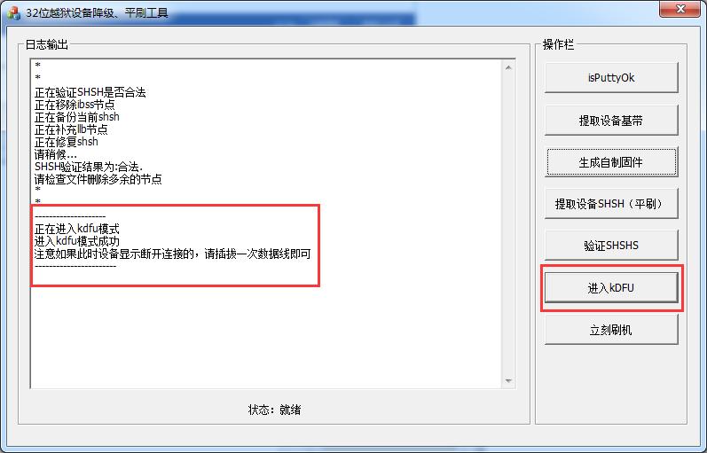 iOS 10.x系统进kDFU降级模式教程