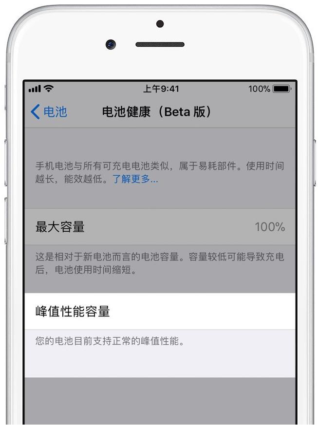"""全面了解iOS 11.3Beta 2全新""""电池健康""""功能"""