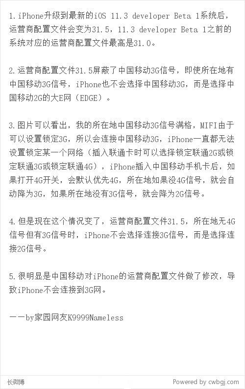 TD-SCDMA被绝杀?曝中国移动禁止iPhone使用3G网络