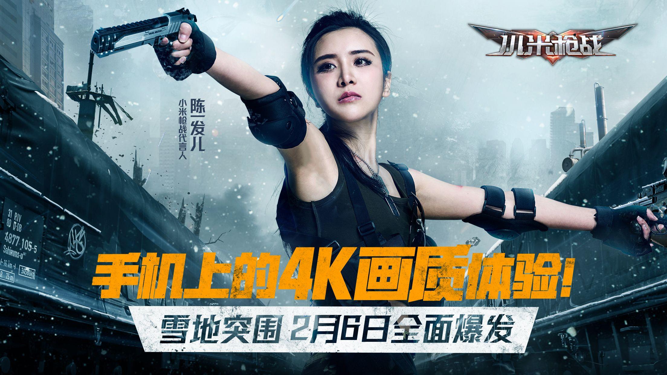 """体验4K极限画质,最美角色""""陈一发儿""""今日上线"""