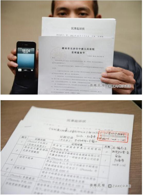 iPhone 4s与iPad 升级变卡 男子起诉商场/苹果公司