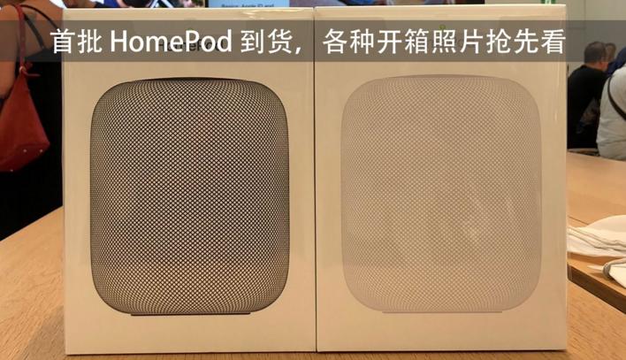 首批 HomePod 到货  开箱照片抢先看