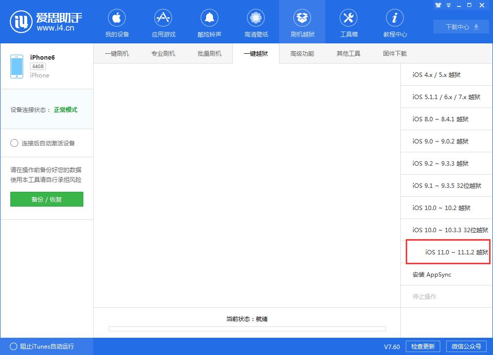 iOS11~11.1.2越狱工具Electra正式发布兼容Cydia