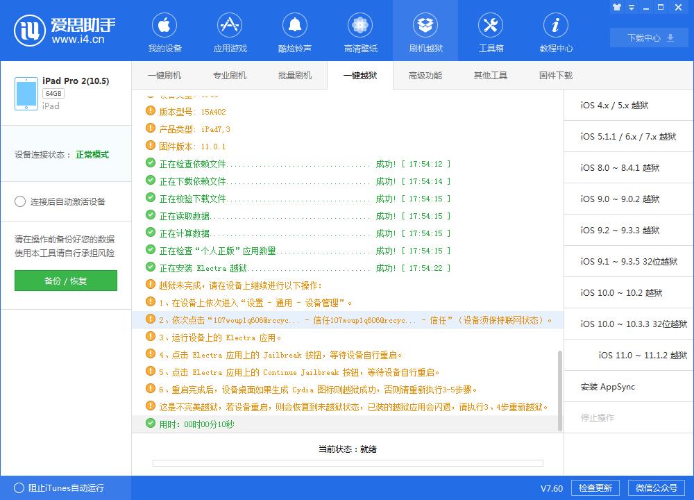 iOS 11-11.1.2爱思助手一键越狱教程