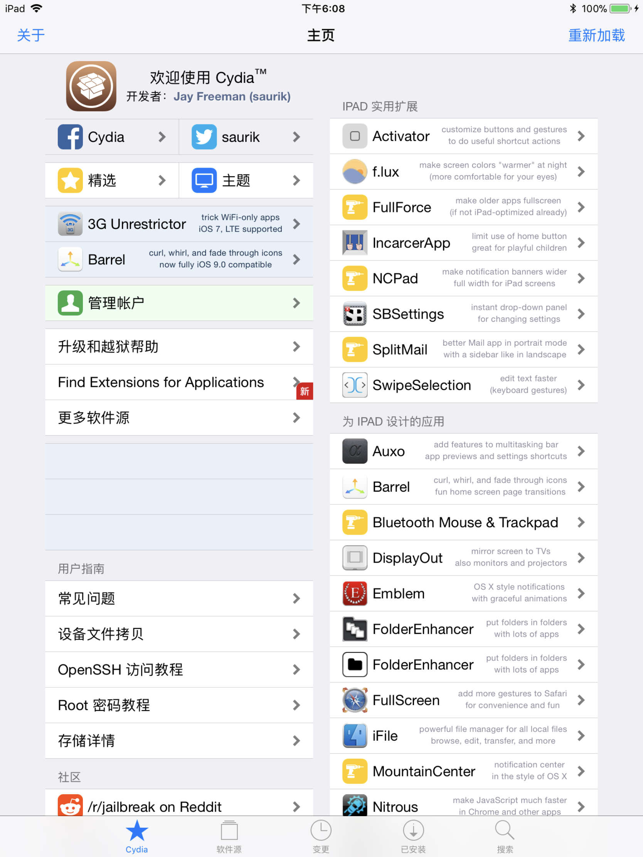 iOS 11-11.1.2愛思助手一鍵越獄教程
