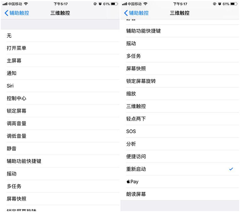 """巧妙玩转苹果iOS 11辅助触控""""小圆点"""""""