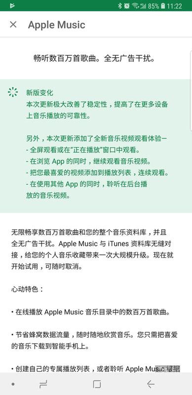 安卓版Apple Music?听起来就很魔幻