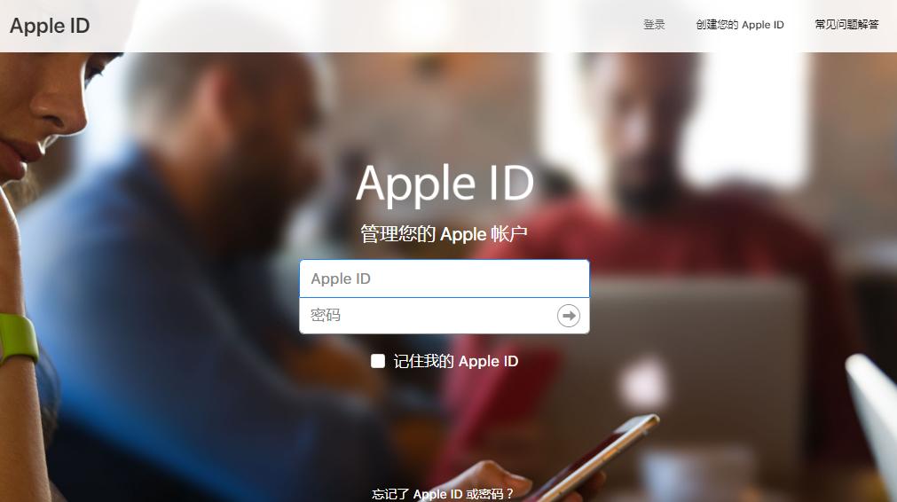 黑市账号交易调查:苹果AppleID仅售15美元