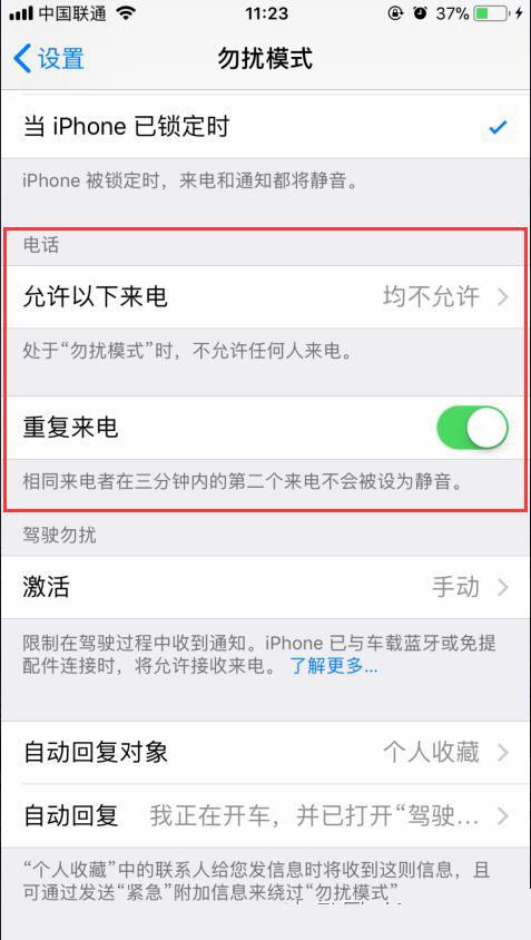 """开启""""引导式访问"""",iPhone手机玩游戏再也不被打扰"""