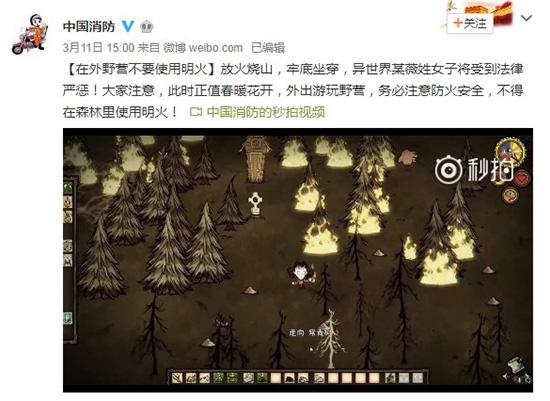"""中国消防""""批评""""《饥荒》放火烧山:小心牢底坐穿"""