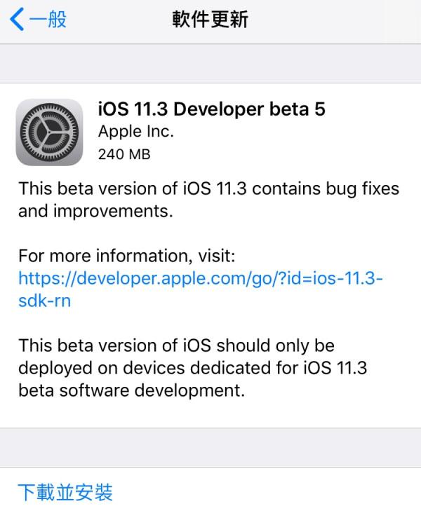 苹果iOS 11.3 beta 5发布:新动话表情加入