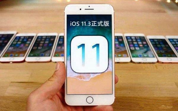 iOS 11.3正式版推送时间预测