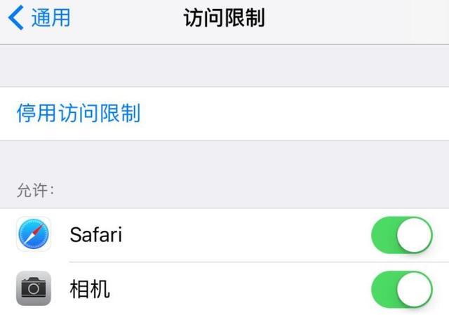 iPhone桌面图标隐藏方法