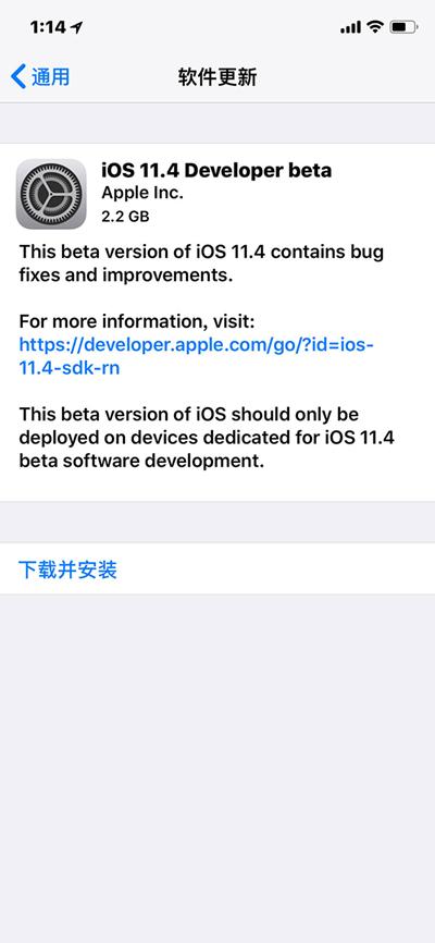 苹果iOS 11.4 beta 1发布:增加对ClassKit框架的支持