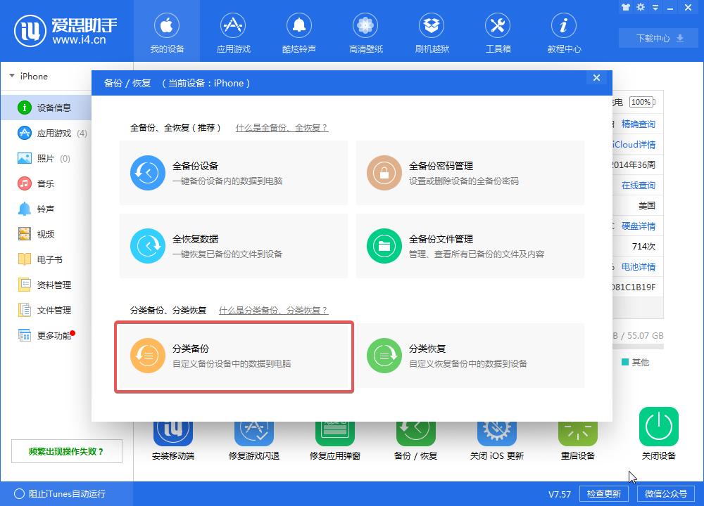 iOS 11.4测试版后怎么降级?iOS 11.4降级教程