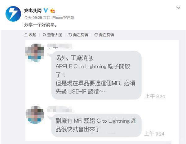 苹果开放USB-C/Lightning授权!数据线要便宜了