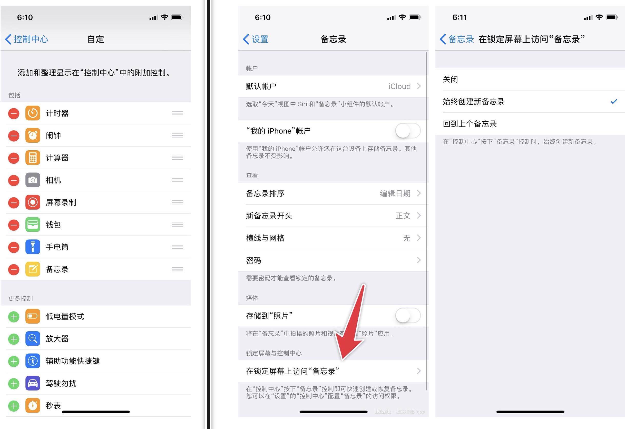 如何在 iPhone 上使用自带备忘录进行速记