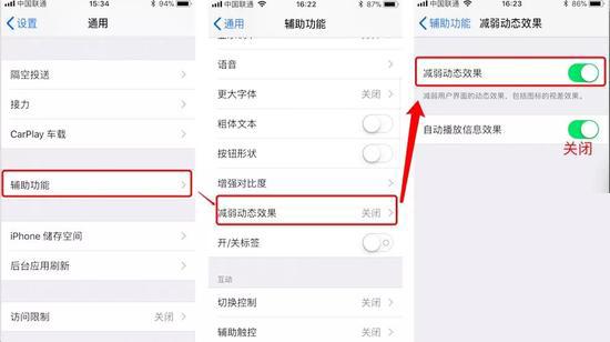 """关掉苹果的这些""""贴心设计"""" iPhone居然更加流畅了"""