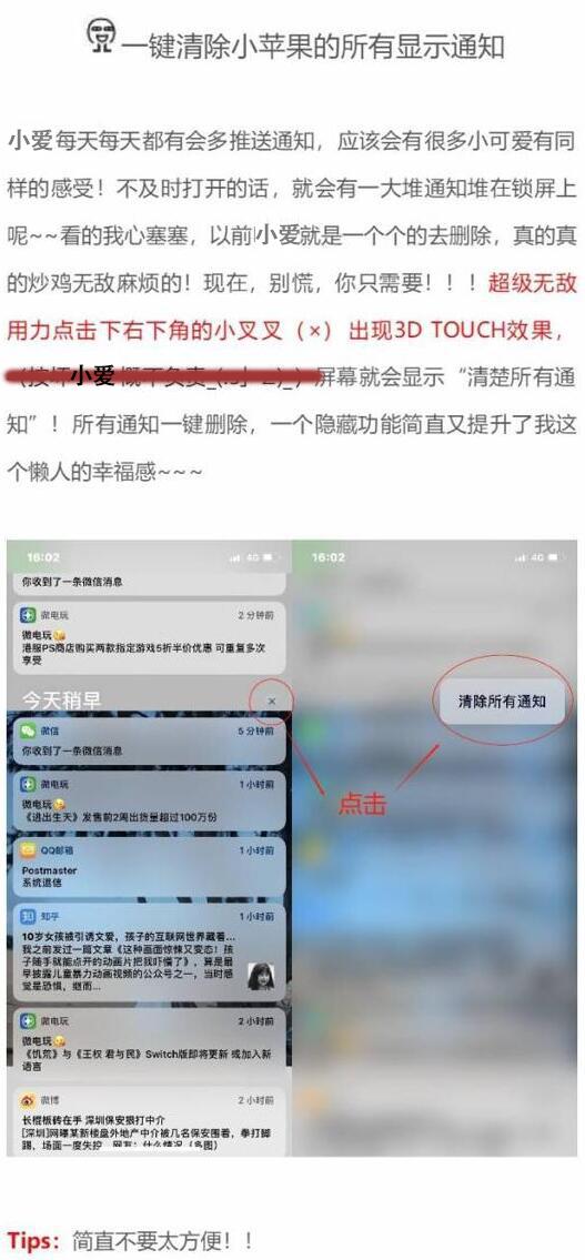 iPhone手机隐藏的玩机小技巧,你都会吗?