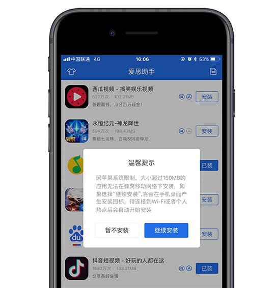 爱思助手、AppStore用流量下载超过150M应用方法