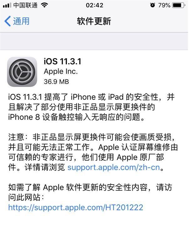 苹果iOS 11.3.1正式版发布:解决非官方换屏变砖bug
