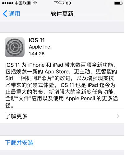 """手机提示""""现有新的iOS更新可用。请从iOS11 beta 版进行更新""""怎么解决?"""