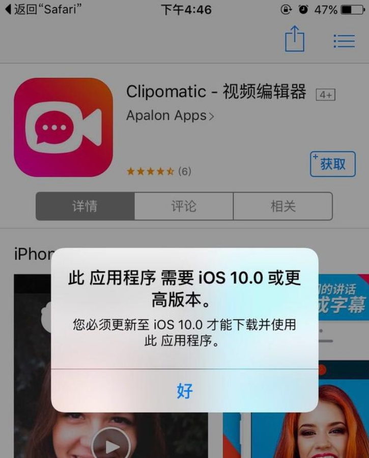 iPhone越狱后可以用不兼容的软件吗?