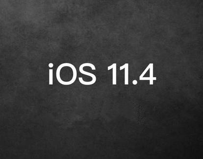 期待iOS 11.4正式版吗?据说iOS 11.4中Siri可识别AirPlay命令