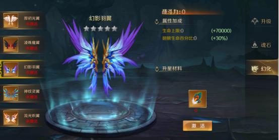 《神创大陆》羽翼系统-幻化万千