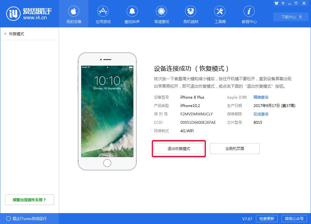 iPhone8/8P/X快速一键进入恢复模式