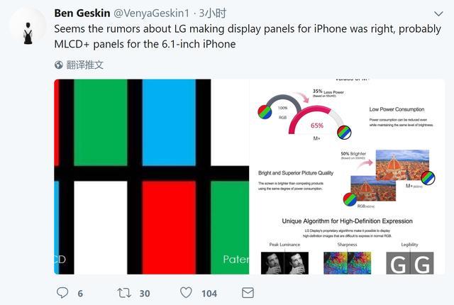廉价版新iPhone居然用这种屏幕:功耗控制亮眼