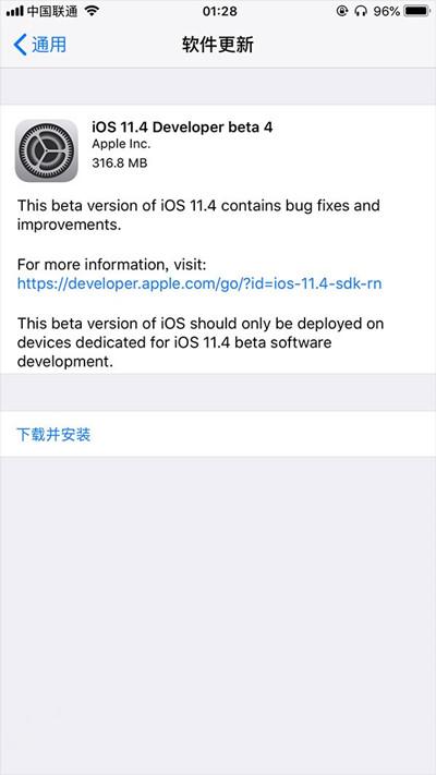 苹果推送iOS 11.4 beta 4:继续修复Bug提升性能