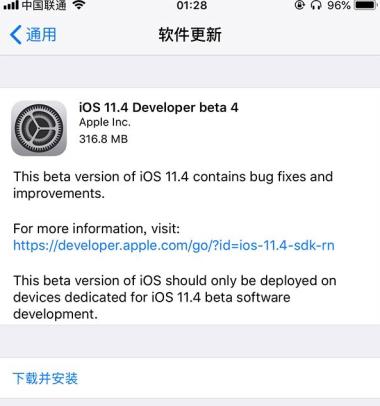 iOS 11.4 beta4值得更新吗? iOS 11.4 beta4更新后卡不卡